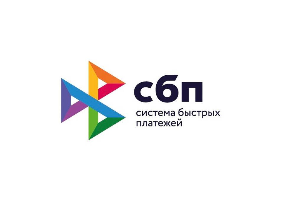 Банки против повышения комиссии в Системе Быстрых Платежей