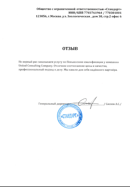 Отзыв United Consulting Company