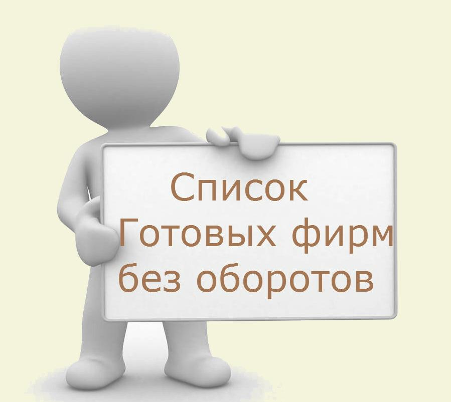 знакомство с директором фирмы москвы