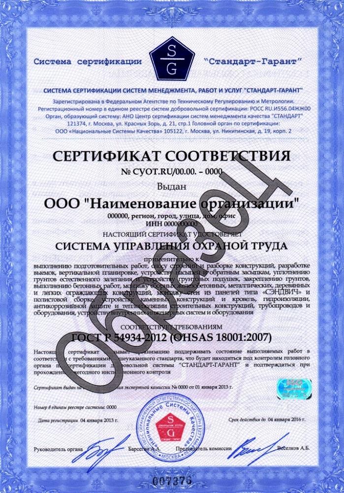 цена ИСО 14001 2007 в Лесном