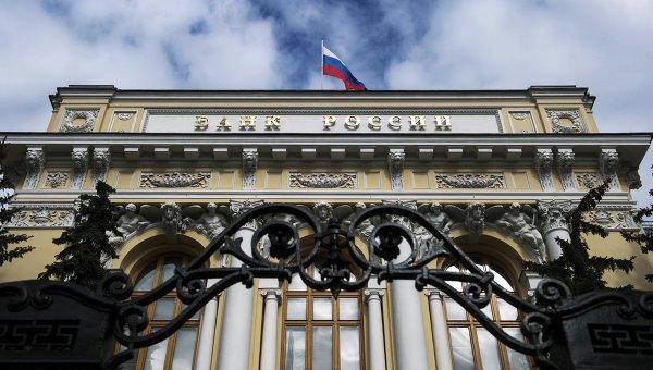 Центральный банк РФ отозвал лицензию.