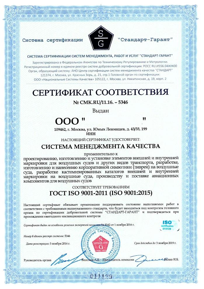 получить Гост ИСО 9001 2015 в Уссурийске