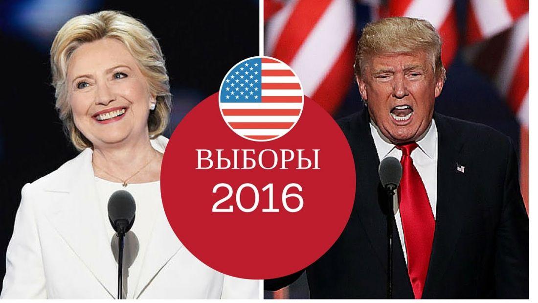 Результат выборов в США. Чего нам ждать?